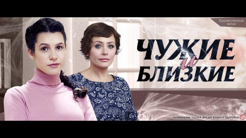 Чужие и близкие / Анонс / Премьера 25.12.2016 / KINOFRUKT.NET