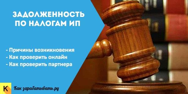 #Задолженность по #налогам #ИП: как узнать и проверить по ИНН http:/