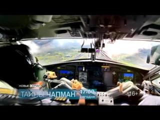 Тайны Чапман 31 марта на РЕН ТВ