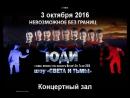 3 октября 19-00 шоу Света и тьмы ЮДИ