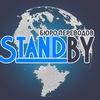 Бюро переводов StandBy. Качественно и доступно!