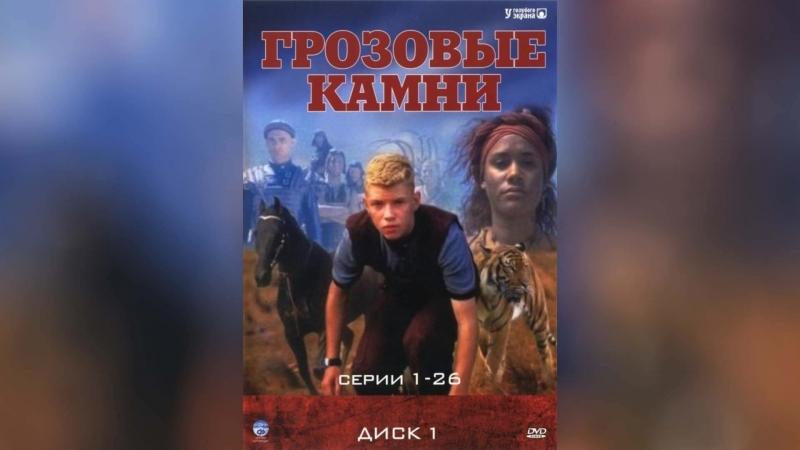 Грозовые камни (1999