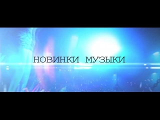 Новинки Музыки 2017 | Новые Песни onlyonemusic
