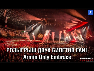 Armin Only Embrace, Kyiv, 25.02.2017 - Розыгрыш билетов от студии футболок Myfutbolka