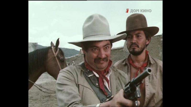 Мексика в огне (Красные колокола) 1982 СССР Мексика Италия фильм 2