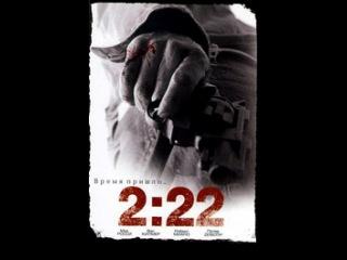 Фильм Время пришло... 2:22 смотреть онлайн бесплатно в хорошем качестве
