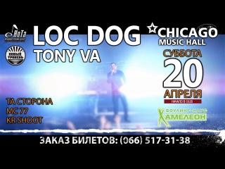 LOC DOG &Tony Va -Донецк 20/04-CHICAGO - Большой концерт!