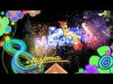 Даёшь молодёжь! • Праздничный выпуск к 8 марта смотри на molodejj.tv
