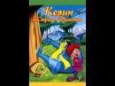 Кевин в стране драконов: Магический куб (2006)