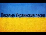 Веселые Украинские песни