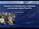Трансляция из Хамсуда по делу Pussy Riot   8 августа 2012