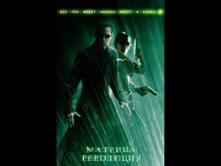 Матрица 3: Революция (2003)