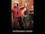 Фильм «Папенькин сынок» 2009