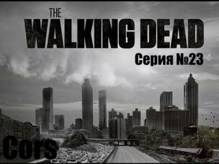 The Walking Dead-Зомби цикл[Серия №23-Печальный конец игры]