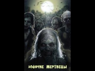 Ходячие мертвецы / The Walking Dead (сериал) - 3 сезон 2 серия (все серии)