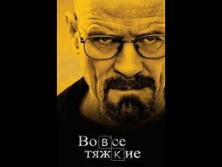 ВО ВСЕ ТЯЖКИЕ / Breaking Bad (сериал) - 1 сезон 5 серия