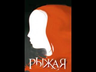 Рыжая (сериал, 2008) - 56 серия
