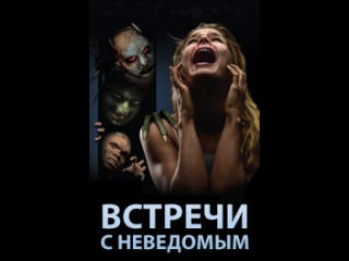 Встречи с неведомым / Freak Encounters (2010) - 6 серия - Гибрид инопланетянина и человека