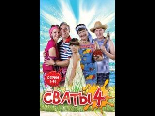 сериал Сваты (2010) - сезон 4 серия 5