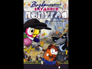 мультфильм Возвращение блудного попугая: Утро попугая Кеши, 4 серия