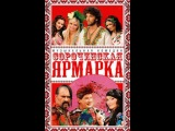 Сорочинская ярмарка (2004), фильм, мюзикл