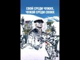 Никита Михалков. СВОЙ СРЕДИ ЧУЖИХ, ЧУЖОЙ СРЕДИ СВОИХ. 1974