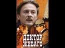 сериал Доктор Живаго 2005 - 3 серия