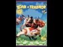 мультфильм Волк и теленок (1984)