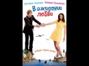 фильм В ожидании любви  Mala wielka milosc (2009), Польша, комедия