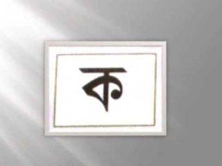 Learn Bengali Online -bengali alphabets-Bengali Consonants