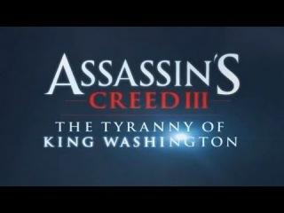 Assassin's Creed III - The Infamy Trailer (The Tyranny of King Washingtom)