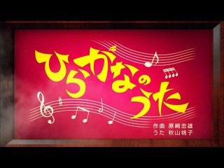 Песня для запоминания японской азбуки хирагана