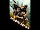 """Фильм """"Профессионал"""" (""""Killer Elite"""") - смотреть легально и бесплатно онлайн на MEGOGO.NET"""