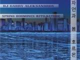 Dj Garry Aleksandrov - --- - ---(Spring hormones with nature)