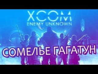 Сомелье Гагатун - XCOM: Enemy Unknown