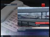 Чрезвычайное происшествие.Выпуск от 29.12.2012