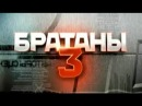 Братаны 3 31 серия