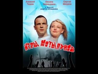 Игры мотыльков.2004 DVDRip.avi