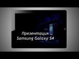 Презентация Samsung Galaxy S4 {vk.com/ios.android}