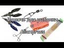 Мелочь для рыбалки с Aliexpress. Часть 1