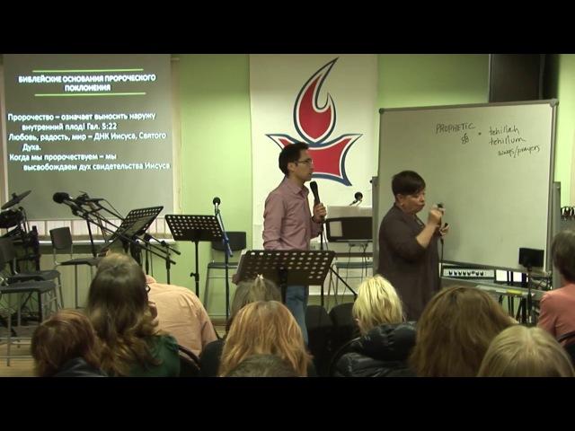 Мастер-класс о пророческом поклонении - Терри Терри Молитвенный зал IHOP-Moscow