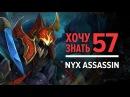 Дота 2 фишки - Хочу Знать 57 Nyx Assassin