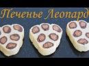 Французское песочное ПЕЧЕНЬЕ ЛЕОПАРД сабле ПРАЗДНИЧНОЕ печенье ЛУЧШИЕ РЕЦЕПТЫ ПЕЧЕНЬЯ на праздник