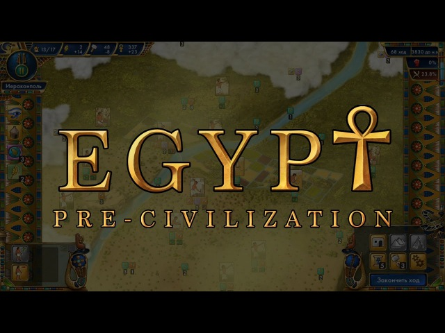 Pre Civilization Egypt — МУДРОСТЬ, КАК У РЕБЕНКА