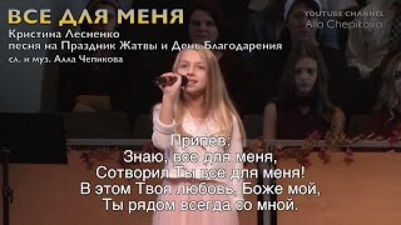 ВСЕ ДЛЯ МЕНЯ (Детская Песня Текст) КРИСТИНА ЛЕСНЕНКО (песни на Жатву)