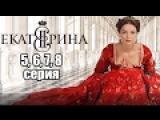 Екатерина взлет 5, 6, 7, 8 серия (2017) Мелодрама. Приключенческий исторический сериал...