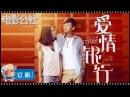 《爱情银行》 Love Deposit    1080HD【Chi-Eng SUB】夏雨携手周泓上演让人血脉喷张的激情戏 两 2