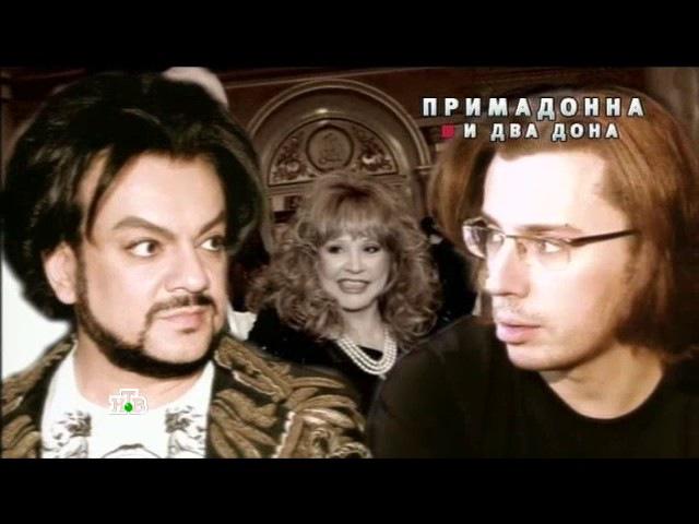 Новые русские сенсации Примадонна и два дона