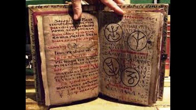 Геном предателя. Тайна древнего манускрипта .Секретные материалы