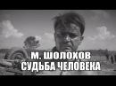 Михаил Шолохов: Судьба человека аудиокнига